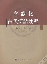 立體化古代汉语教程