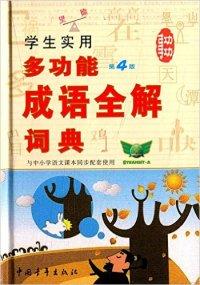 学生实用多功能成语全解词典(第4版)