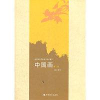 中国画(第二版)