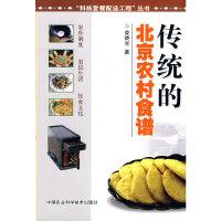 传统的北京农村食谱
