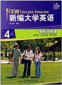 新编大学英语(第三版)视听说教程(4)