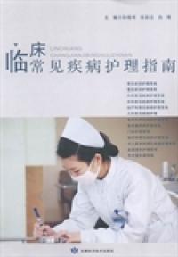 临床常见疾病护理指南