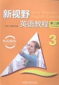 新视野英语教程 听说教程3