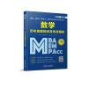 2020 MBA、MEM、MPAcc、MPA等管理类联考综合能力数学历年真题精讲及考点精析