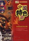中国特色游——北斗旅游图书系列