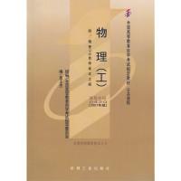 物理(工)(课程代码 0420)(2007年版)(内容一致,印次、封面或原价不同,统一售价,随机发货)