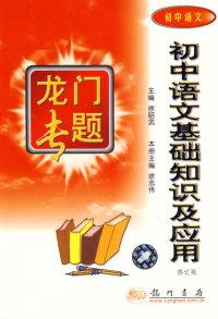 龙门专题--初中语文基础知识及应用(初中语文)