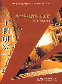 工程研究跨学科视野中的工程(第3卷)