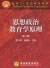 思想政治教育学原理(第二版)(内容一致,印次、封面或原价不同,统一售价,随机发货)
