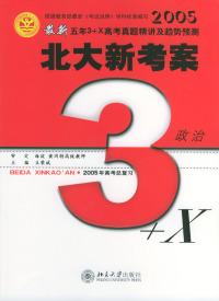 最新五年3+X高考真题精讲及趋势预测.政治:备战2005年高考