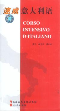 配套磁带3盘——速成意大利(上册)