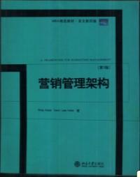 营销管理架构(第3版)(英文影印版)