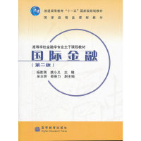 国际金融(第二版)(内容一致,印次、封面或原价不同,统一售价,随机发货)
