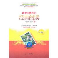 班主任推荐的经典阅读:夏:水仙卷:白金版