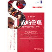 战略管理竞争与全球化(概念)(原书第9版)中文