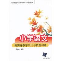小学语文新课程教学设计与技能训练