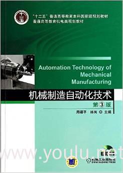 机械制造自动化技术-第3版