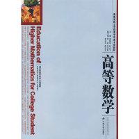 高等数学(湖南省独立学院教学改革专用教材)