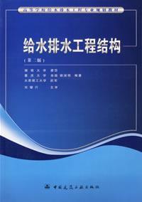 给水排水工程结构(第二版)(内容一致 印次 封面 原价不同 统一售价 随机发货)
