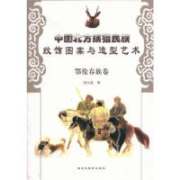 鄂伦春族卷-中国北方捕猎民族纹饰图案与造型艺术大全