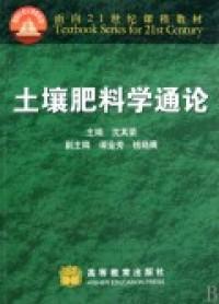 土壤肥料学通论(内容一致,印次、封面或原价不同,统一售价,随机发货)