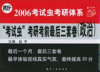 2006年考试虫考研考前最后三套卷:政治