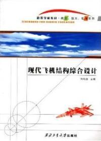 现代飞机结构综合设计(内容一致,印次、封面或原价不同,统一售价,随机发货)