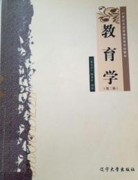 教育学(第二版)
