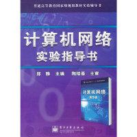 计算机网络实验指导书(内容一致,印次、封面或原价不同,统一售价,随机发货)