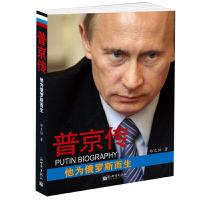 普京传 他为俄罗斯而生