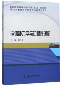 """浮体静力学与动稳性理论/普通高等院校船舶与海洋工程""""十三五""""规划教材"""