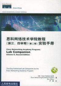 思科网络技术学院教程(第三、四学期)(第二版)实验手册(附光盘)