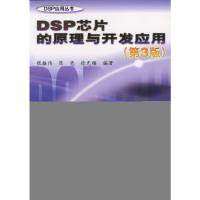 DSP芯片的原理与开发应用(第3版)