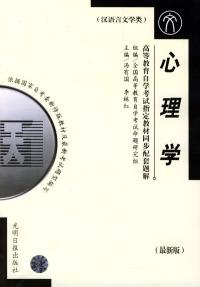 高等教育自学考试指定教材同步配套题解(最新版)汉语言文学类:心理学
