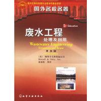 废水工程(处理及回用第4版)