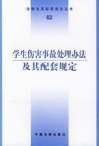 学生伤害事故处理办法及其配套规定——法律及其配套规定丛书(62)