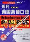 JP现代美国英语口语(1书1CDROM)(内容一致,印次、封面或原价不同,统一售价,随机发货)