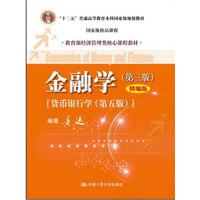 金融学(第三版)(精编版)货币银行学(第五版)