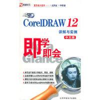 CD-R CoreIDRAW12详解与实例(2碟附书)