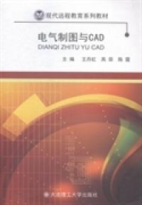 电气制图与CAD