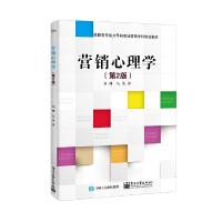 营销心理学(第2版)