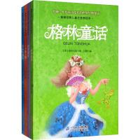 陪伴孩子成长的世界经典童话