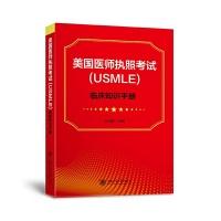 美国医师执照考试(USMLE)临床知识手册