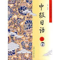 中级日语(上)(附光盘)