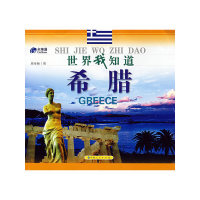 世界我知道:希腊