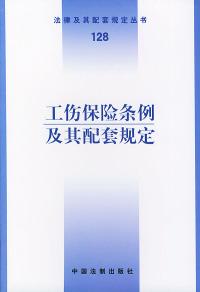 工伤保险条例及其配套规定——法律及其配套规定丛书(128)
