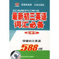 最新初三英语词汇必备(全学年)(书+磁带)