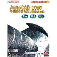 CD-R AutoCAD2006平面图布局和施工图表现技法(4碟附书)