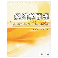 经济学原理——浙江大学现代经济学丛书