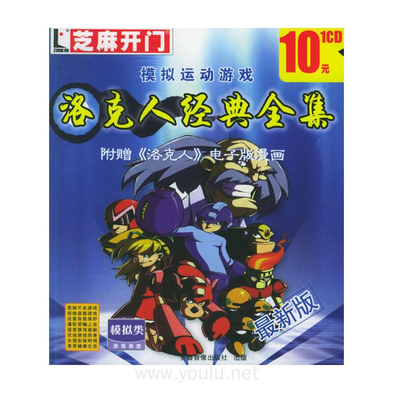 CD-R洛克人经典全集2005